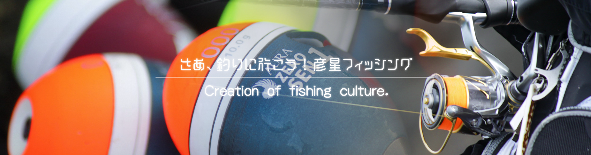 彦星フィッシング-Creation of fishing culture.
